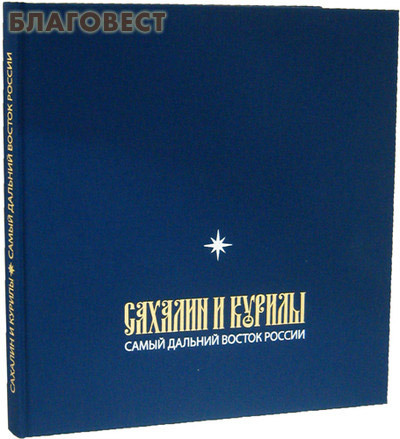 СБМ-Галерея Сахалин и Курилы. Самый Дальний Восток России. Иеромонах Иаков