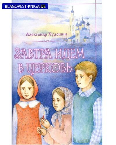 Терирем Завтра идем в Церковь. Короткие и простые рассказы о храме для детей и родителей. Александр Худошин