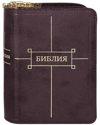 Российское Библейское Общество Библия. Кожаный переплет с отделением для карт и бумаг на двух молниях. Золотой обрез с указателями. Без неканонических книг