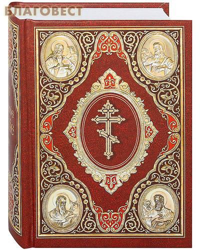 Сибирская Благозвонница Святое Евангелие. Церковно-славянский язык