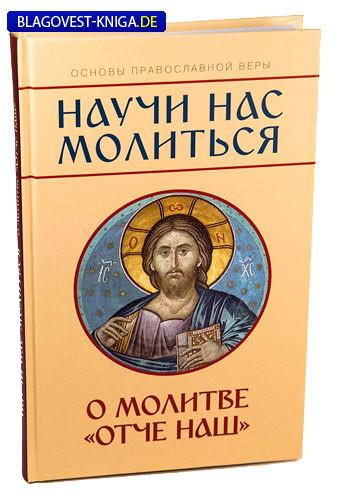 """Христианская жизнь Научи нас молиться. О молитве """"Отче наш"""""""