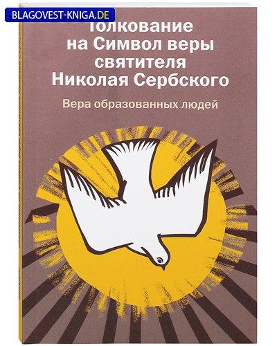 Никея Толкование на Символ веры святителя Николая Сербского. Вера образованных людей