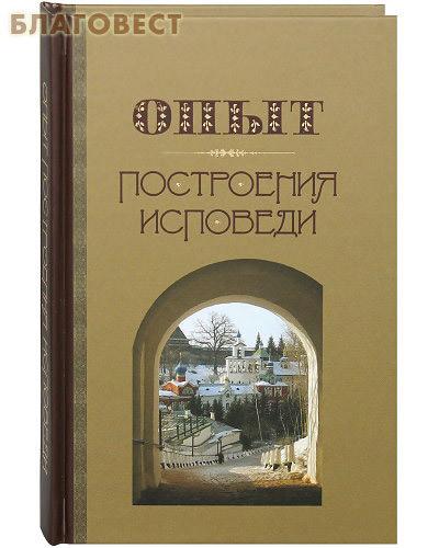 Свято-Троицкий Ионинский монастырь, Киев Опыт построения исповеди. Архимандрит Иоанн (Крестьянкин)