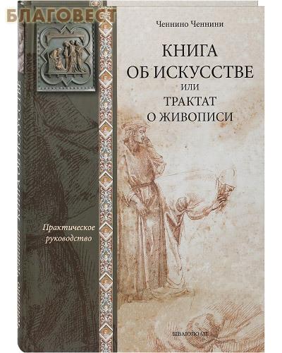 Библиополис, Санкт-Петербург Книга об искусстве или трактат о живописи. Практическое руководство. Ченнино Ченнини
