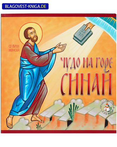 Саввино-Сторожевского ставропигиального монастыря Чудо на горе Синай