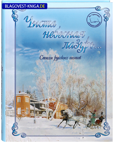Белый город Чиста небесная лазурь. Стихи русских поэтов