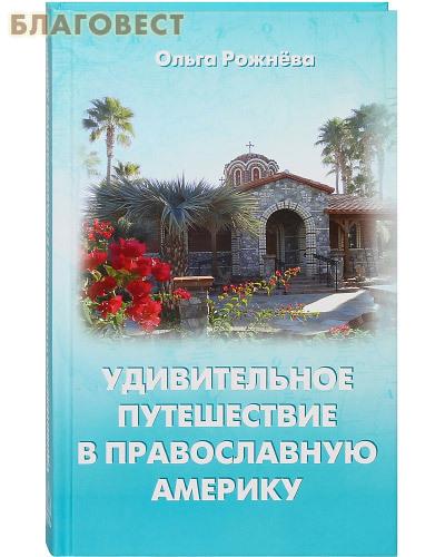 Новая Мысль Удивительное путешествие в православную Америку. Ольга Рожнева