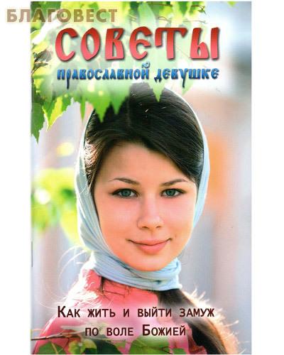 Ковчег, Москва Советы православной девушке. Как жить и выйти замуж по воле Божией