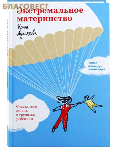 Никея Экстремальное материнство. Счастливая жизнь с трудным ребенком. Ирина Лукьянова