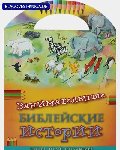 Российское Библейское Общество Занимательные библейские истории