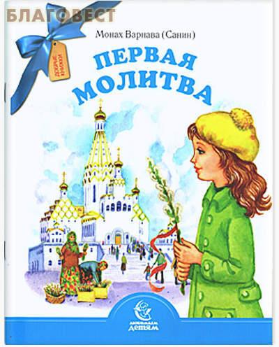 Свято - Елисаветинского монастыря, Минск Первая молитва. Монах Варнава (Санин)