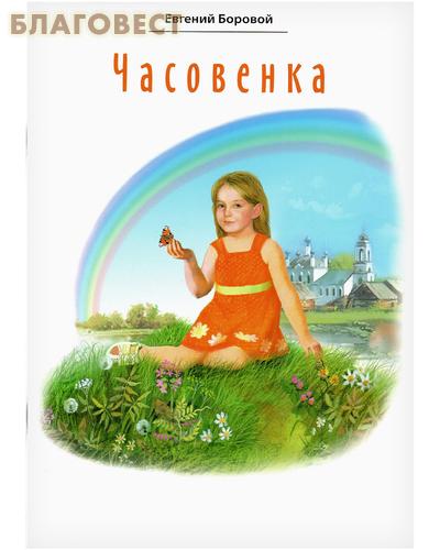 Белорусская Православная Церковь, Минск Часовенка. Стихи для детей. Евгений Боровой