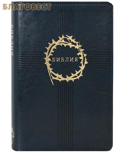 Российское Библейское Общество Библия. Перплет из экокожи. Золотой обрез с указателями. Без неканонических книг
