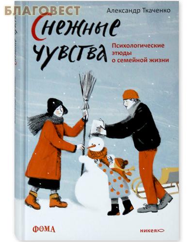 Никея Снежные чувства. Психологические этюды о семейной жизни. Александр Ткаченко