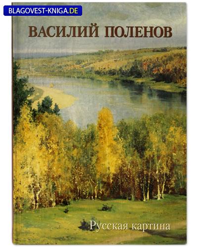 Василий Поленов. Русская картина