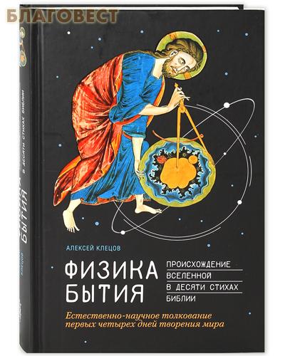 Сибирская Благозвонница Физика бытия. Происхождение Вселенной в десяти стихах Библии. Алексей Клецов