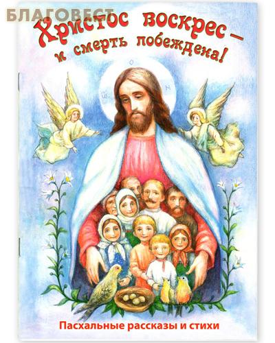 Приход храма Святаго Духа сошествия Христос воскрес и смерть побеждена! Пасхальные рассказы и стихи