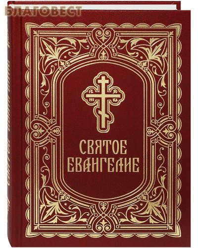 Благовест Святое Евангелие. Слова Спасителя выделены красным цветом