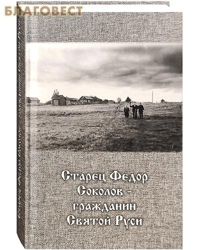 Старец Федор Соколов - гражданин Святой Руси