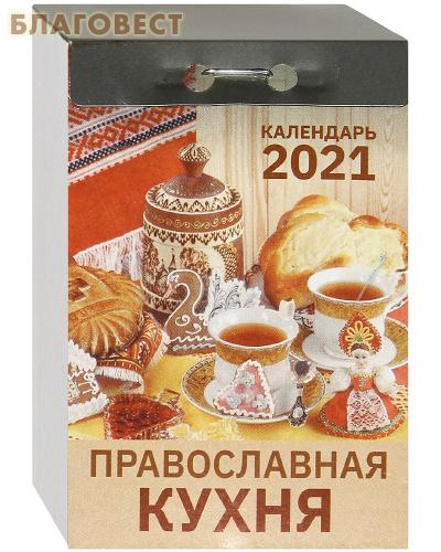 """Православный отрывной календарь """"Православная кухня"""" на 2021 год"""