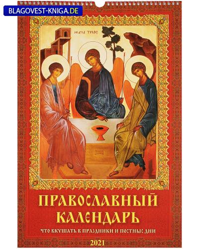 """Православный перекидной календарь """"Что вкушать в праздники и постные дни"""" на 2021 год"""