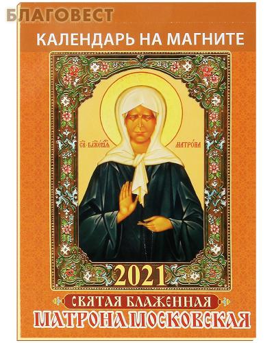 """Православный календарь на магните """"Святая блаженная Матрона Московская"""" на 2021 год"""