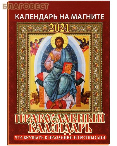 """Православный календарь на магните """"Что вкушать в праздники и постные дни"""" на 2021 год"""