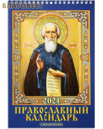 Православный перекидной календарь с молитвами на 2021 год