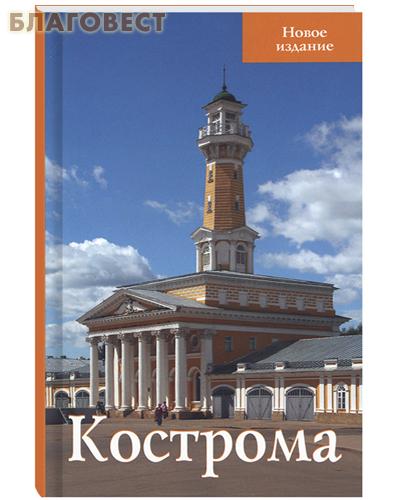Кострома. Путеводитель