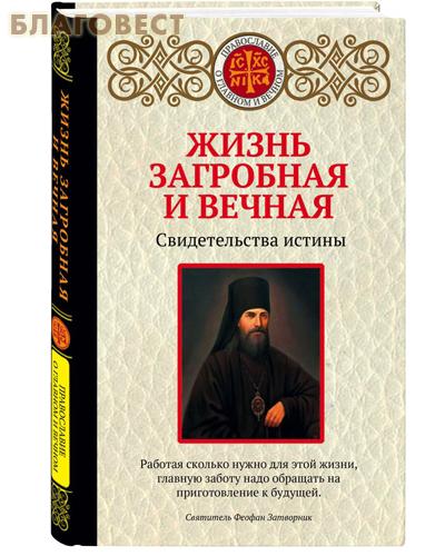 Эксмо Москва Жизнь загробная и вечная. Свидетельства истины