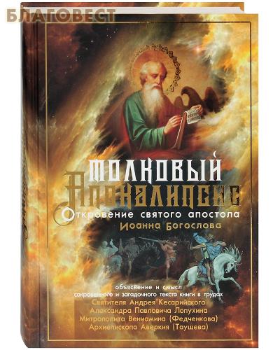 Толковый Апокалипсис. Откровение святого апостола Иоанна Богослова