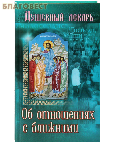 Приход храма Святаго Духа сошествия Душевный лекарь. Об отношениях с ближними