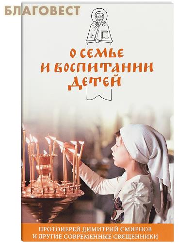 Никея О семье и воспитании детей. Протоиерей Димитрий Смирнов и другие современные священники