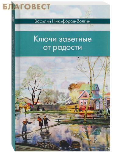 Дар, Москва Ключи заветные от радости. Василий Никифоров-Волгин