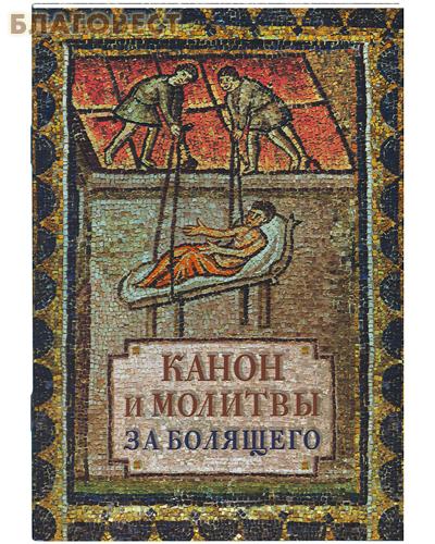 Сретенский монастырь Канон и молитвы за болящего