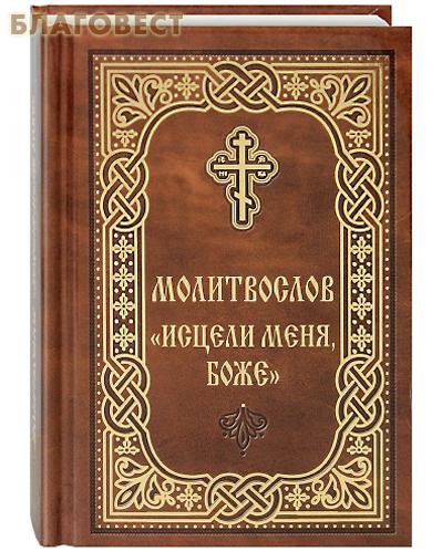 Благовест Молитвослов «Исцели меня, Боже». Карманный формат. Русский шрифт
