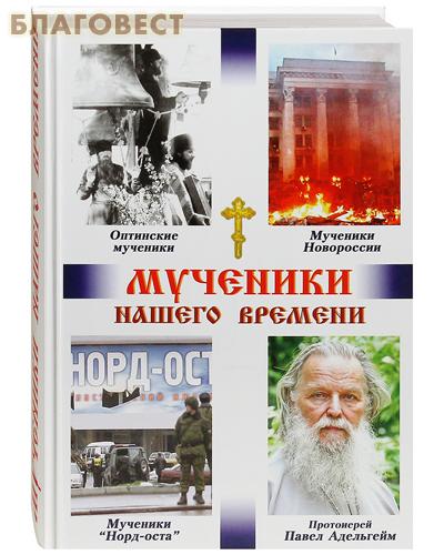 Свет Православия Мученики нашего времени. Оптинские мученики, мученики Новоросии, мученики Норд-Оста, протоиерей Павел Адельгейм
