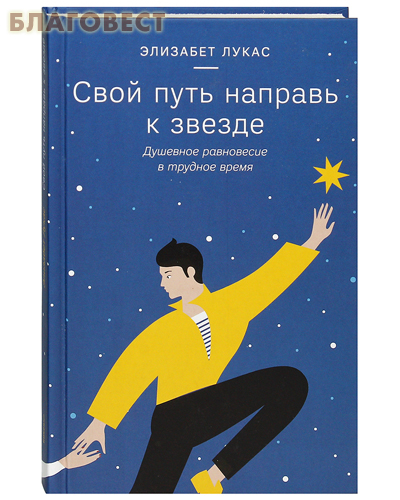 Никея Свой путь направь к звезде. Душевное равновесие в трудное время. Элизабет Лукас