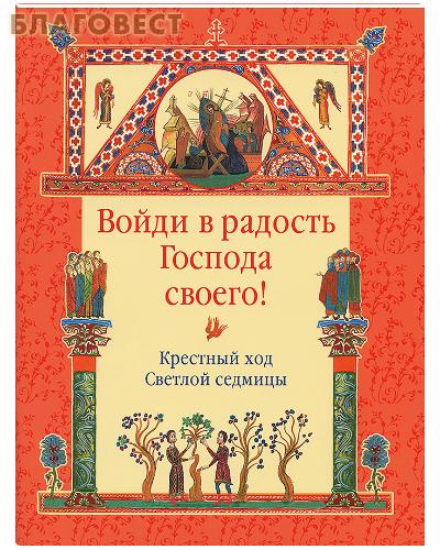 Сретенский монастырь Войди в радость Господа своего! Крестный ход Светлой седмицы