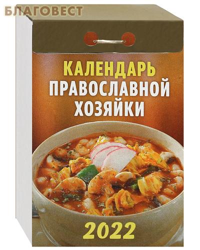 """Православный отрывной календарь """"Православной хозяйки"""" на 2022 год"""