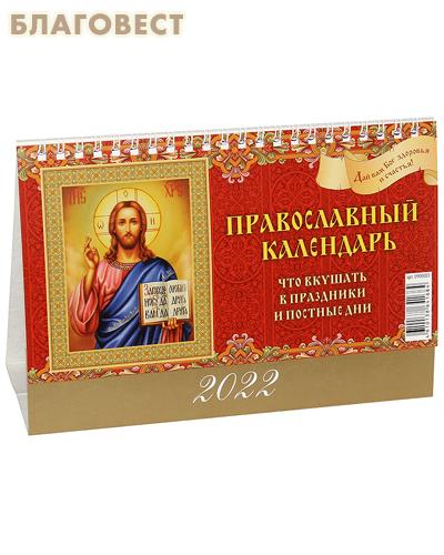 Православный календарь-домик Что вкушать в праздники и постные дни на 2022 год