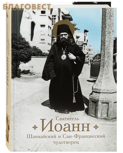 Сибирская Благозвонница Святитель Иоанн Шанхайский и Сан-Францисский чудотворец