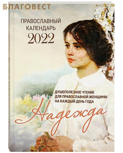 """Летопись Православный календарь """"Надежда"""" на 2022 год с душеполезным чтением для православной женщины на каждый день года"""
