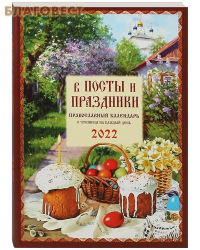 """Троица, Москва Православный календарь """"В посты и праздники"""" на 2022 год с чтением на каждый день"""