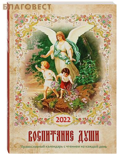"""Троица, Москва Православный календарь """"Воспитание души"""" на 2022 год с чтением на каждый день"""
