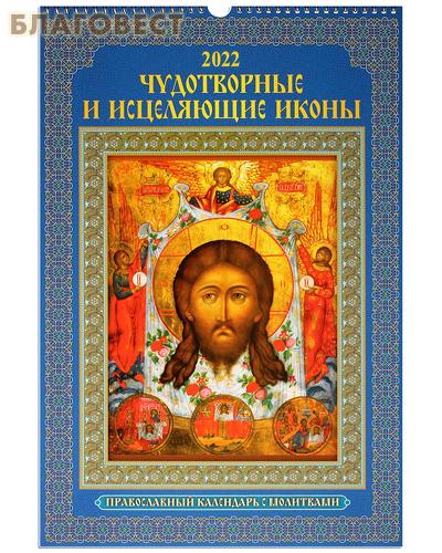 """Православный перекидной календарь с молитвами """"Чудотворные и исцеляющие иконы"""" на 2022 год"""