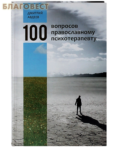 Родное слово 100 вопросов православному психотерапевту. Дмитрий Авдеев
