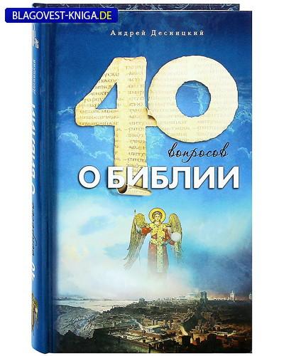 Дар, Москва 40 вопросов о Библии. Андрей Десницкий