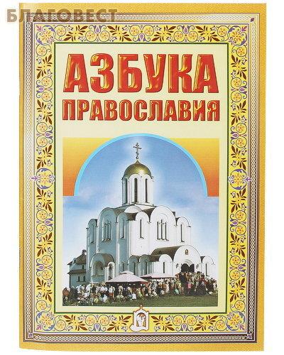 Белорусская Православная Церковь, Минск Азбука Православия