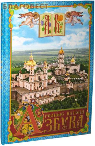 Свято-Успенская Почаевская Лавра Азбука Родные истоки